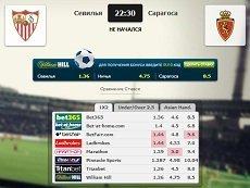 Сравнение коэффициентов на встречу «Севилья» – «Сарагоса» в матч-центре «Рейтинга Букмекеров»