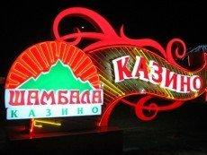 Владельцы игорного заведения «Шамбала» поборются за «Азов-Сити»