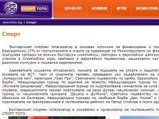 Прибыль конторы пойдет в том числе и на развитие болгарского спорта
