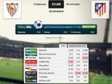 Сравнение коэффициентов на встречу «Севилья» – «Атлетико Мадрид» в матч-центре «Рейтинга Букмекеров»