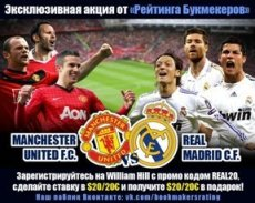 Поставьте на «Манчестер Юнайтед» – «Реал» без риска с «Рейтингом Букмекеров»!