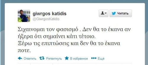 Гиоргос Катидис не согласен с назначенным ему наказнием