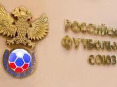 РФС борется с договорными матчами