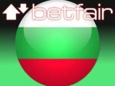 Сайт Betfair.bg начал работать на этой неделе