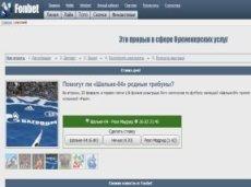 Несмотря на уголовное дело, 24 февраля сайт Fonbet.com по-прежнему работал