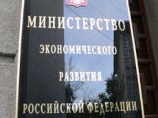 Минэкономразвития РФ против проекта, легализующего онлайн-ставки в России, в его текущем виде
