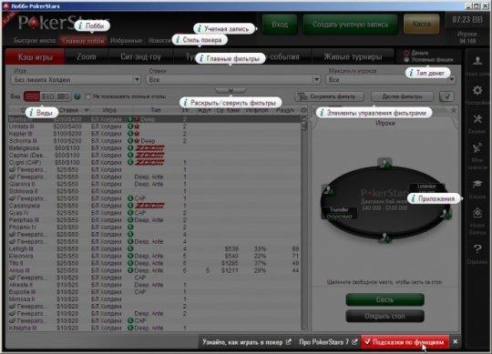 Всплывающие подсказки PokerStars 7