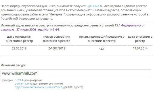 Сайт Роскомнадзора