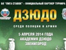 БК «Лига Ставок» спонсирует турнир по дзюдо среди полиции и армии