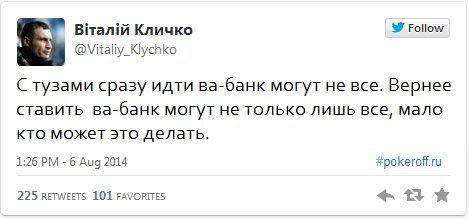 Виталий Кличко о покере