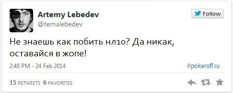 Артемий Лебедев о покере