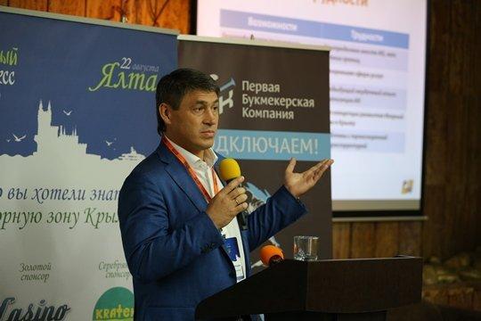 В Крыму состоялось мероприятие, на котором обсуждалось будущее крымской игорной зоны