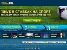 William Hill сделал свой бонус новым клиентам доступным для Украины и ряда других стран
