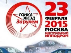 23 февраля 2015 года на Центральном Московском ипподроме пройдет гонка звезд «За рулем», во время проведения которой будет работать тотализатор