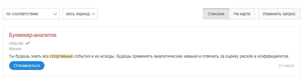 Вакансия букмекер-аналитик