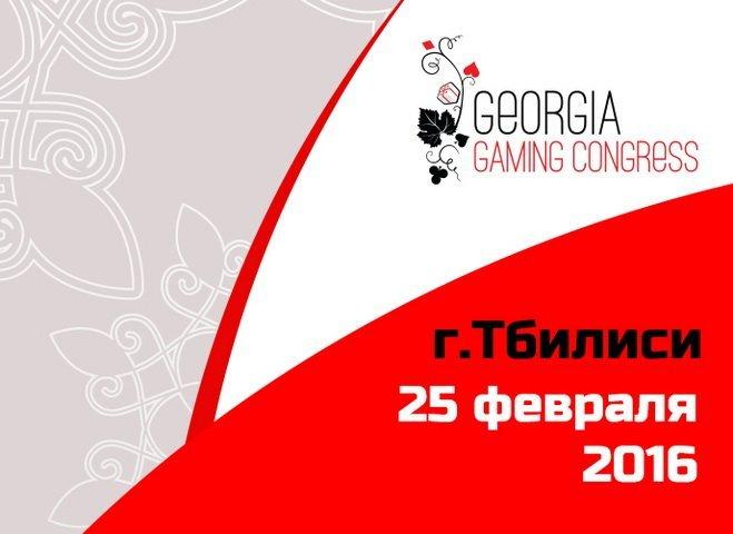 Профессионалы индустрии соберутся в гостеприимном Тбилиси
