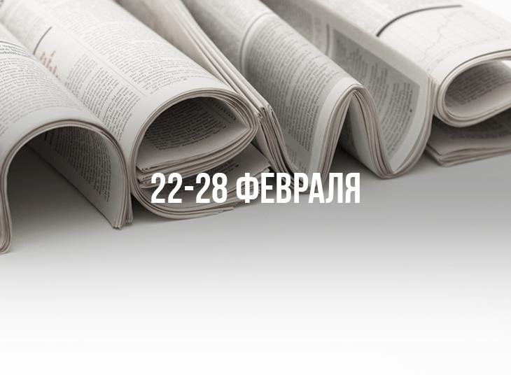 Обзор новостей букмекерского бизнеса. 22-28 февраля