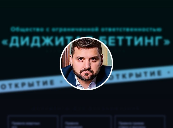 Дмитрий Сергеев: теперь еще и букмекер