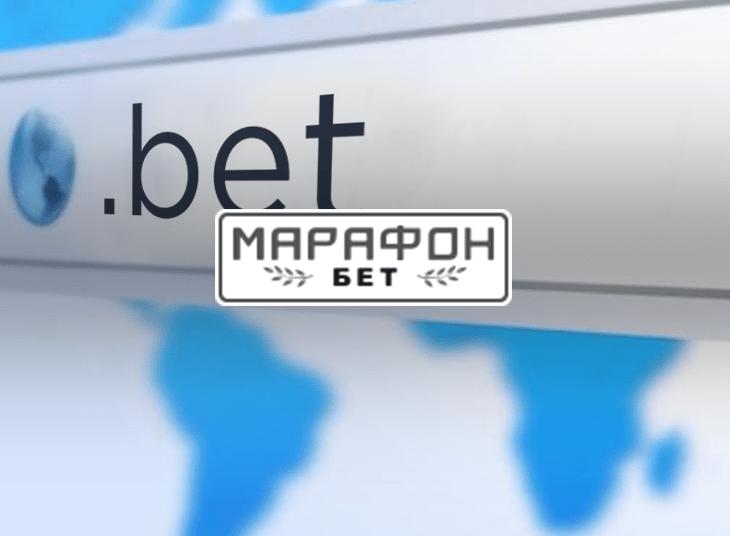 БК «Марафон» доменная зона .BET неинтересна