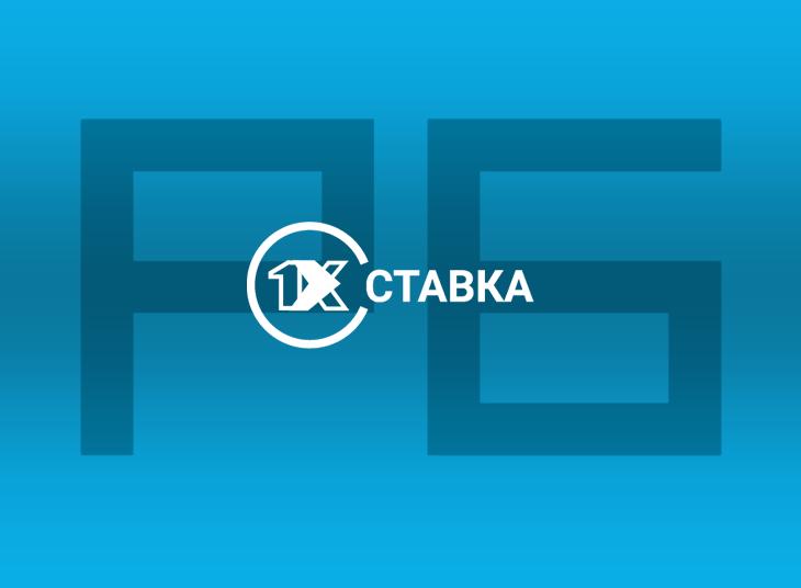 Российская букмекерская компания «1х ставка» добавлена в рейтинг