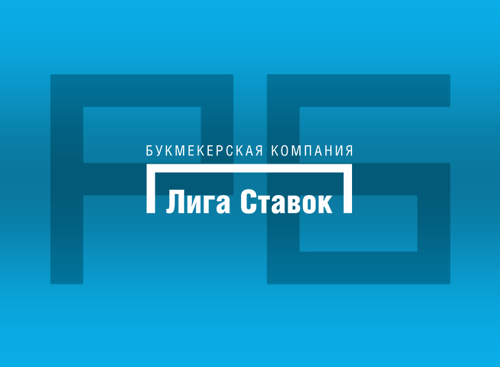 Российская букмекерская компания «Лига Ставок» добавлена в рейтинг