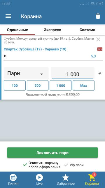 Корзина в приложении Бетсити для Андроид
