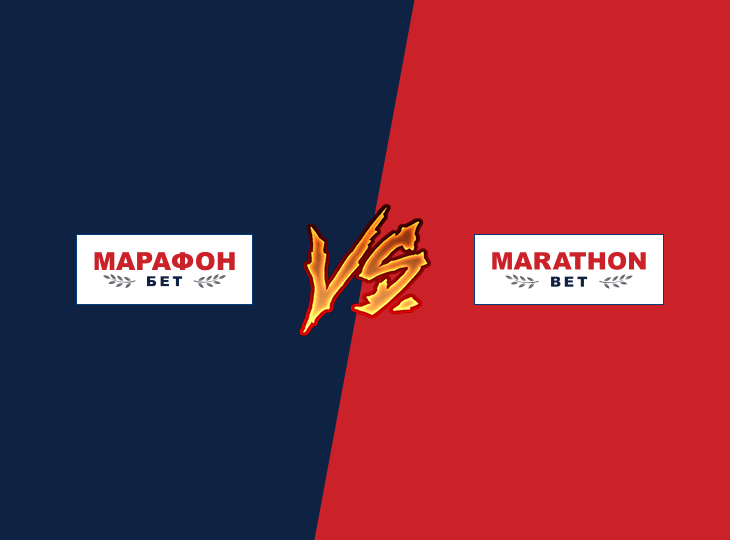 В чем разница между БК «Марафон» и Marathonbet?