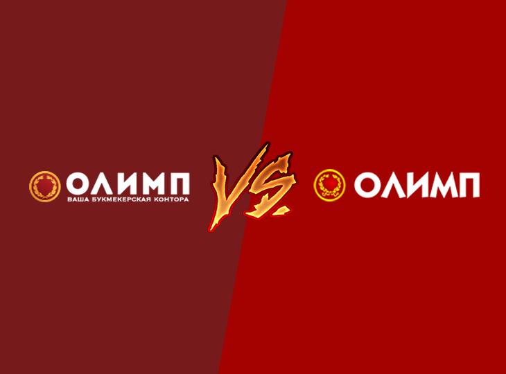 В чем разница между БК «Олимп» и БК Olimp?