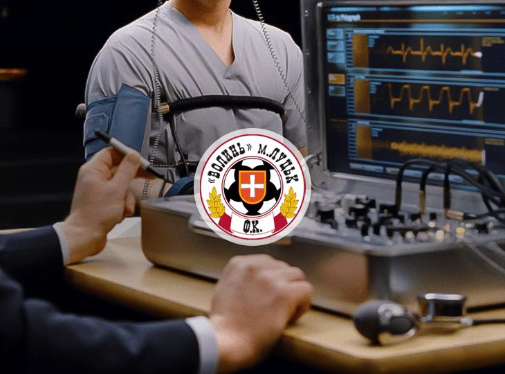 ФК  «Волынь» проверит футболистов на детекторе лжи
