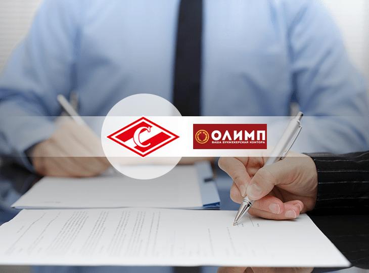 БК «Олимп» заключила соглашение с ГК «Спартак»
