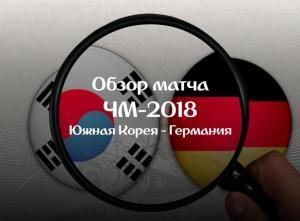 Обзор матча. ЧМ-2018. Южная Корея — Германия (2:0)