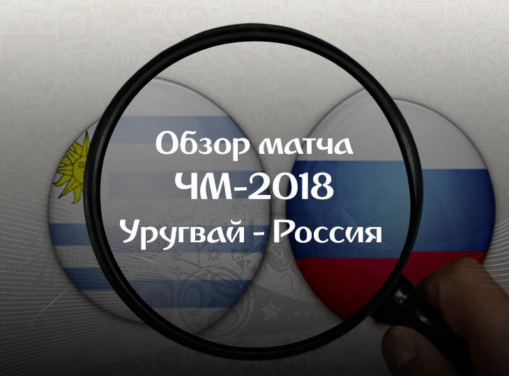 Обзор матча Уругвай - Россия