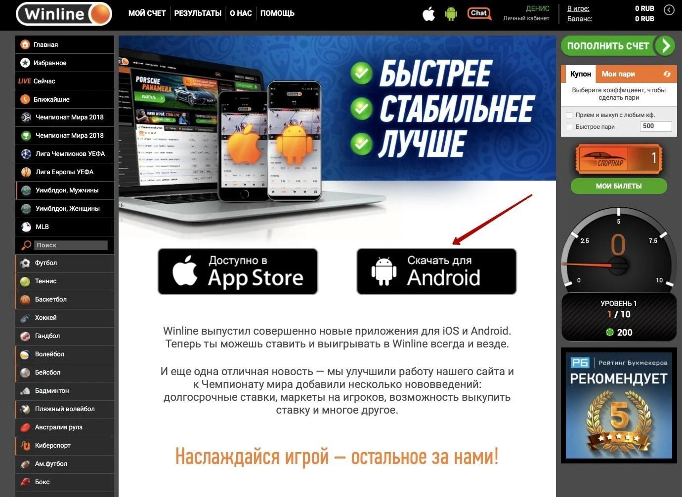 Winline приложение на ios [PUNIQRANDLINE-(au-dating-names.txt) 38