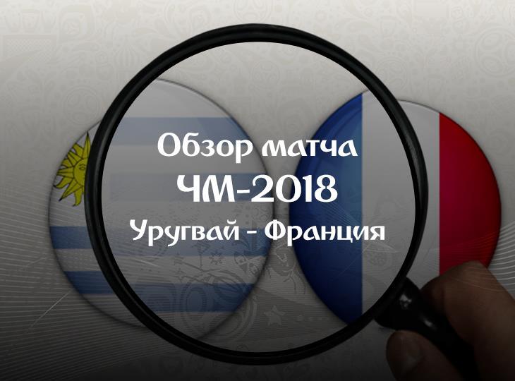 Обзор матча. ЧМ-2018. Уругвай — Франция (0:2)