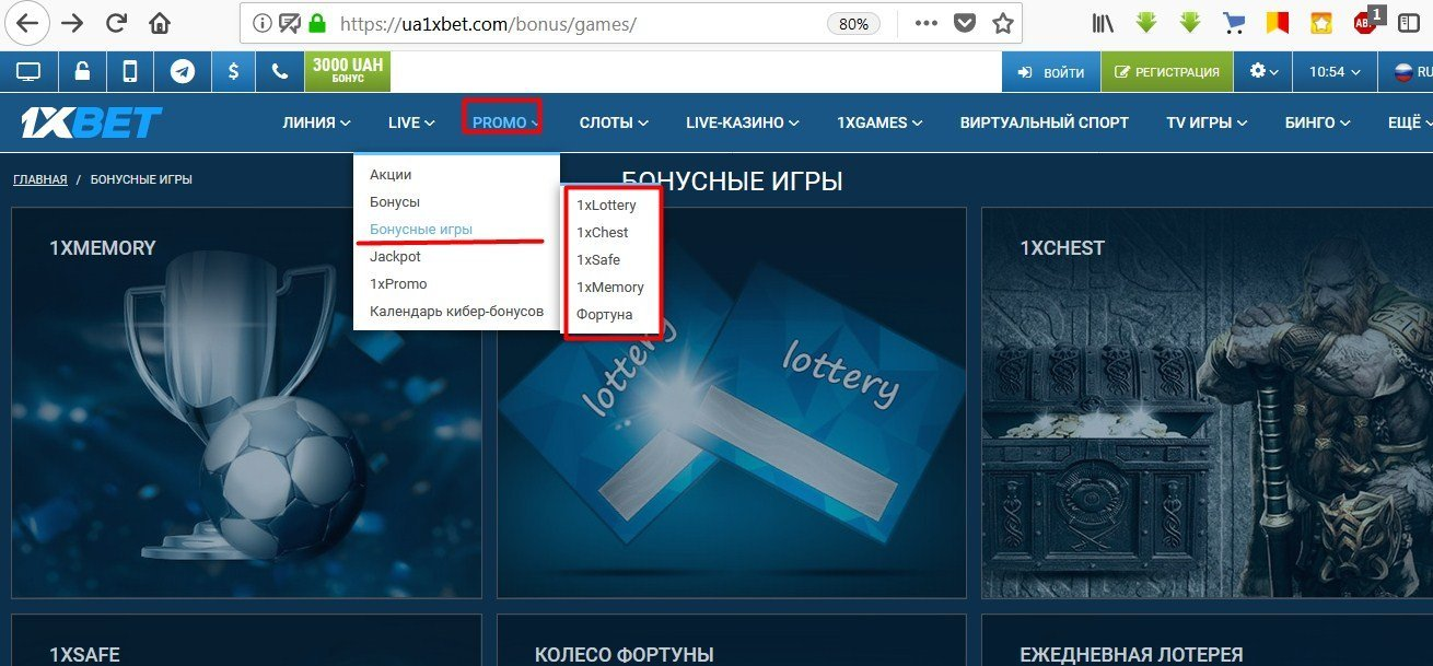 1xbet баллы что делать [PUNIQRANDLINE-(au-dating-names.txt) 42