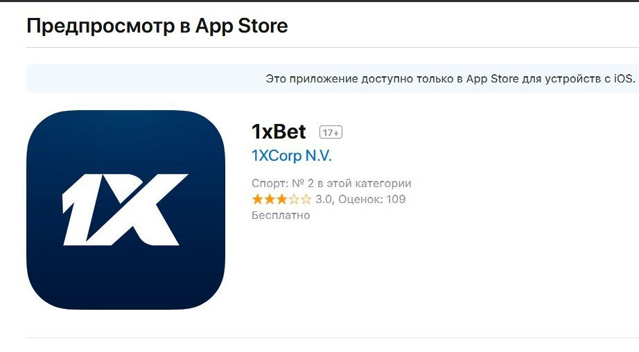 Аккаунт app store с 1xbet [PUNIQRANDLINE-(au-dating-names.txt) 24