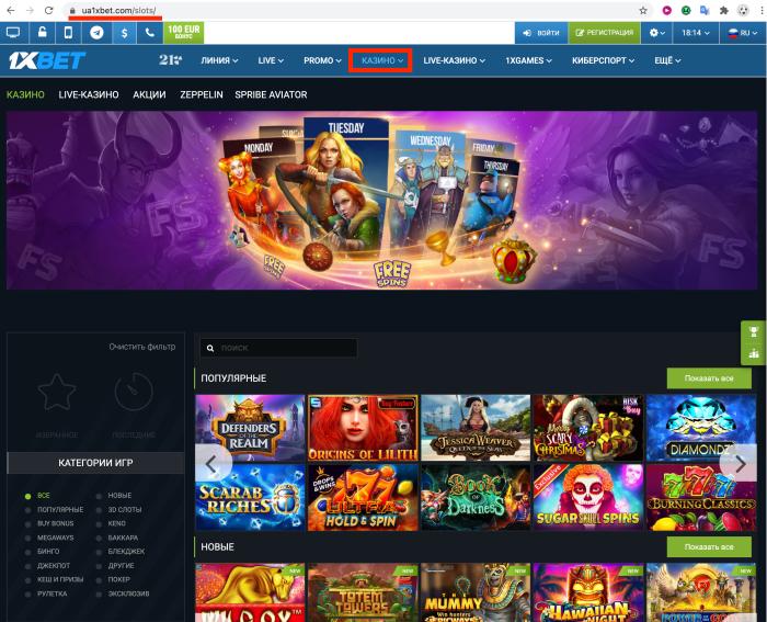1 xbet игровые автоматы на деньги слоты играть онлайн бесплатно в без регистрации и смс в игровые автоматы слот