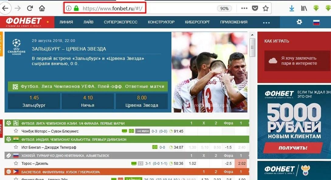 ставки букмекерская контора лайф официальный сайт