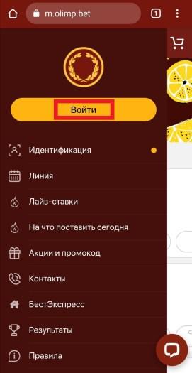 Регистрация в БК Олимп через мобильную версию сайта