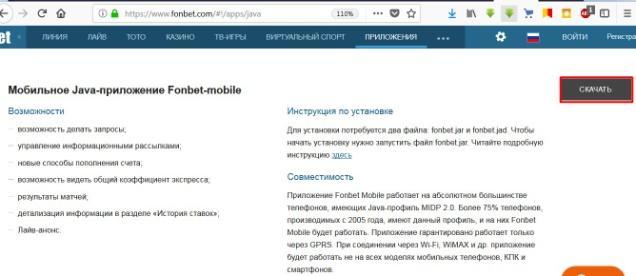 Скачать приложение фонбет на symbian [PUNIQRANDLINE-(au-dating-names.txt) 22
