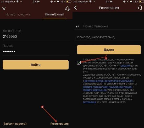 Регистрация через приложение iOS БК Олимп