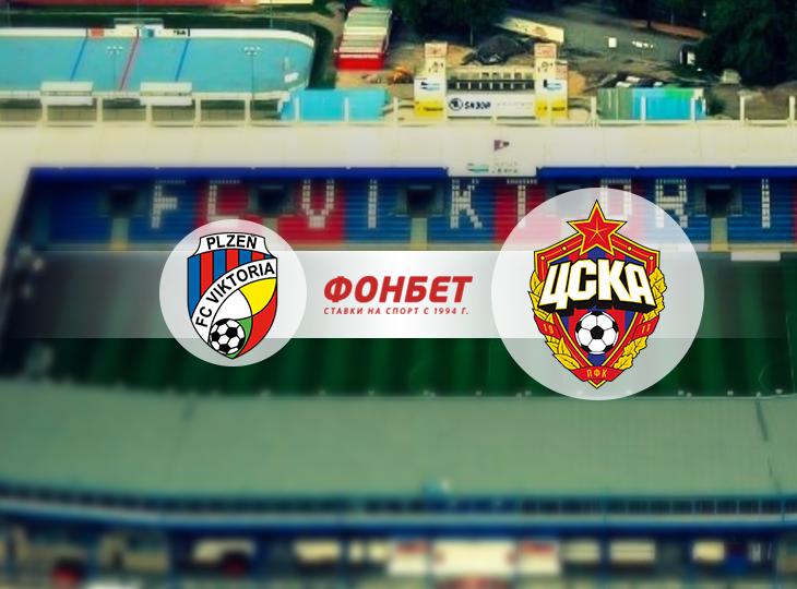 БК «Фонбет»: 64% ставок — на ЦСКА в матче с «Викторией Пльзень» в ЛЧ