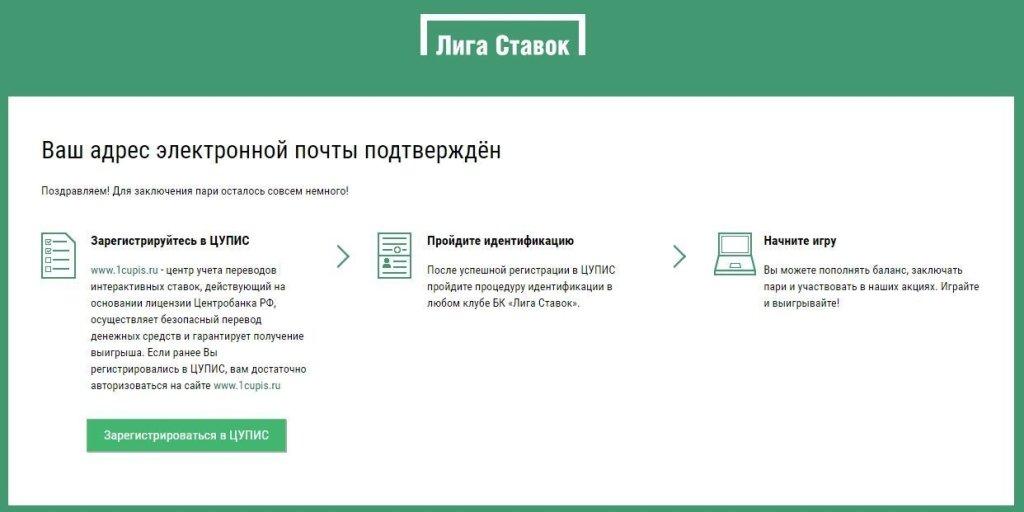 Подтверждение адреса электронной почты для прохождения регистрации на сайте БК Лига Ставок