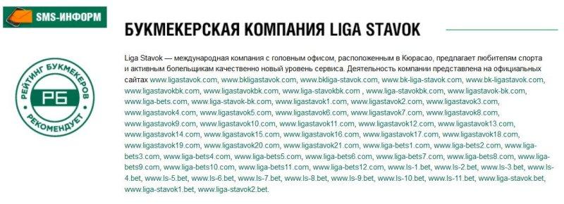 Запасные ссылки международного букмекера Liga Stavok