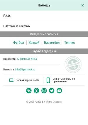Раздел помощь в мобильной версии сайта Лига Ставок