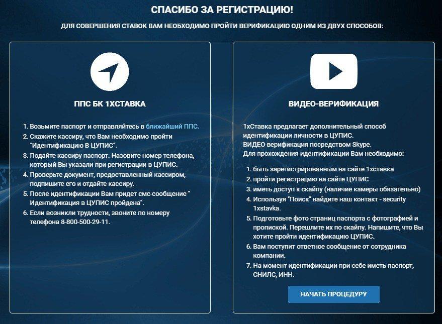 Способы верификации на сайте 1xstavka