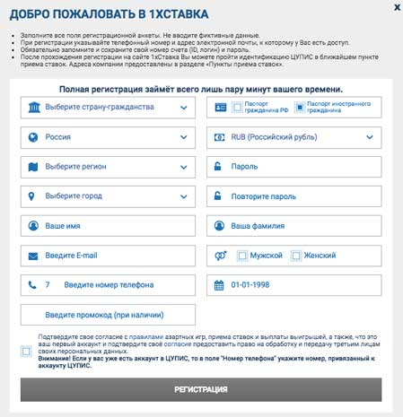 Форма регистрации на сайте 1xstavka