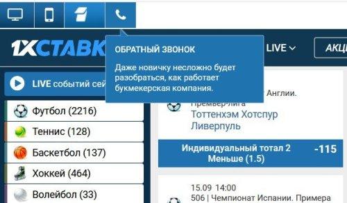 Обратный звонок на сайте 1xStavka