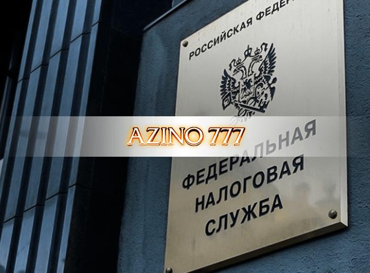 ФНС запретила платежи в адрес онлайн-казино Azino777
