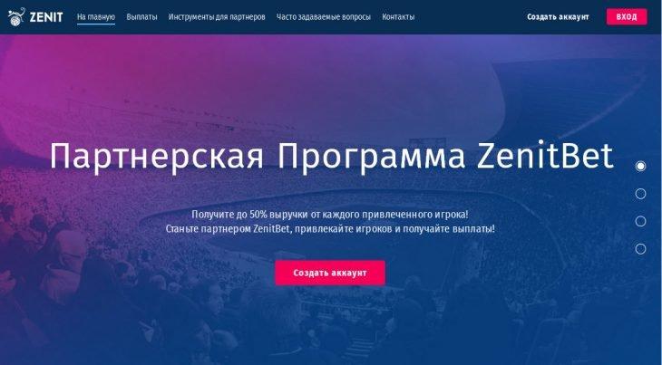 БК «Зенит» запустила партнерскую программу